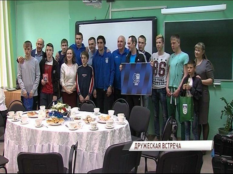 Футболисты «Шинника» побывали в гостях у воспитанников ярославской школы-интерната