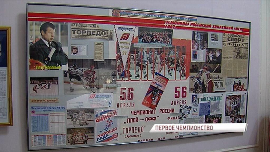 В Ярославском музее истории города открылась выставка, посвященная 20-летнему чемпионству хоккейного «Торпедо»