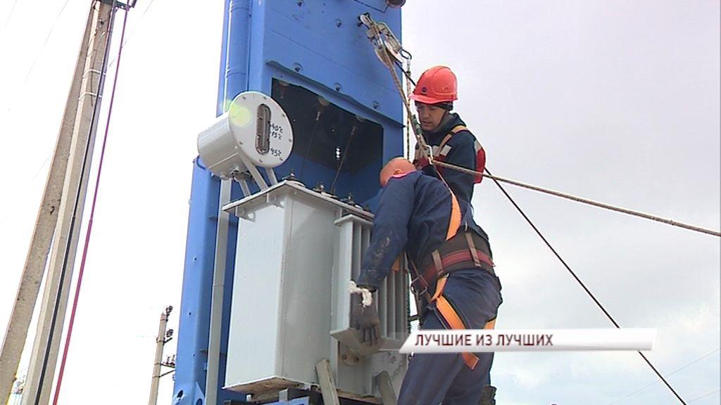 В Ярославле прошли ежегодные соревнования профмастерства среди энергетиков