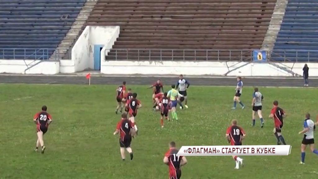 Регбийный клуб «Флагман» пробился в следующий раунд розыгрыша Кубка России
