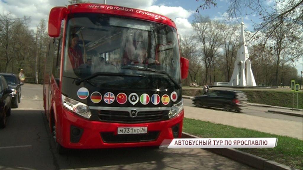 В Ярославле запустили новый туристический автобусный маршрут