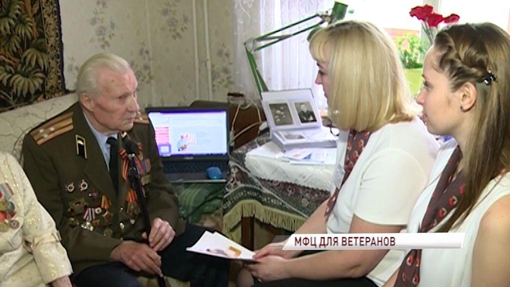 Справки и льготы ветераны Великой Отечественной теперь могут оформить не выходя из дома
