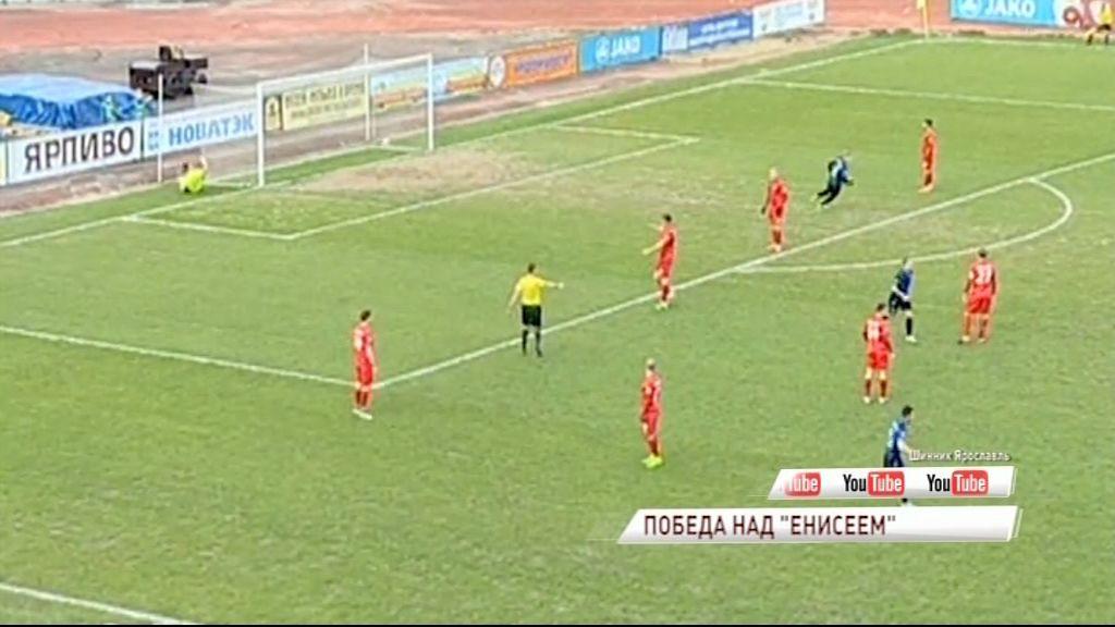 Ярославский «Шинник» в домашнем матче победил «Енисей»