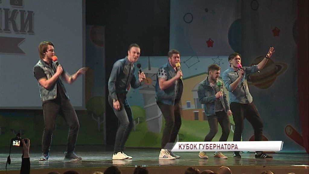 Среди ярославских команд КВН прошла первая в истории области игра на Кубок губернатора