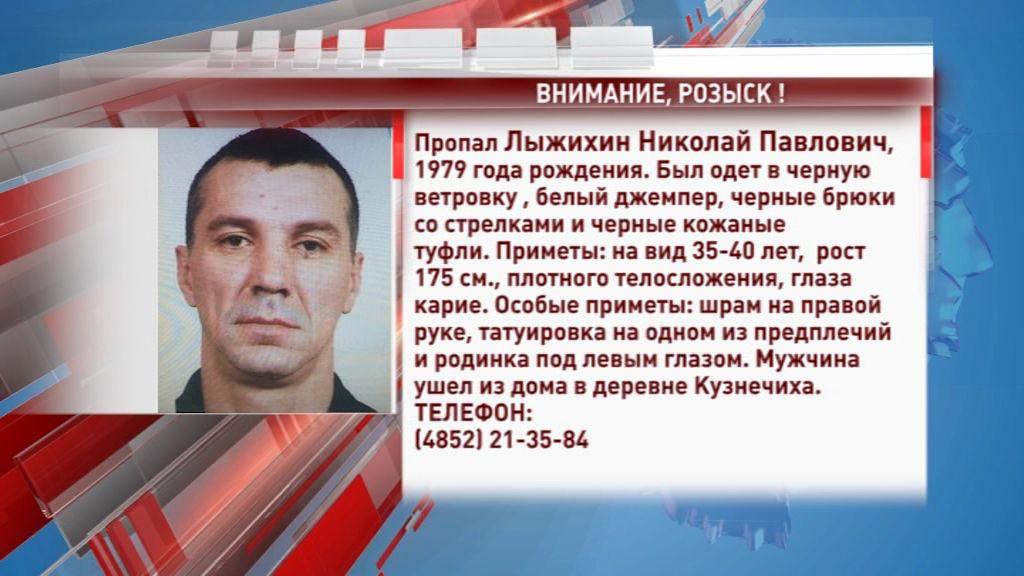 В Ярославской области ищут Николая Лыжихина
