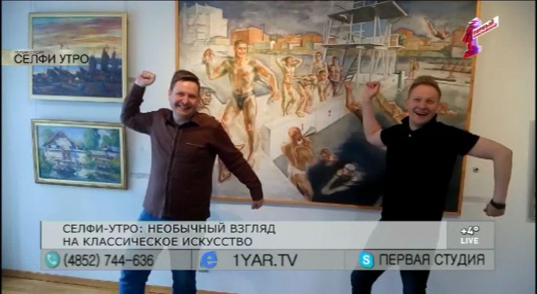 Утреннее трио приняло участие в акции «Яркартина»
