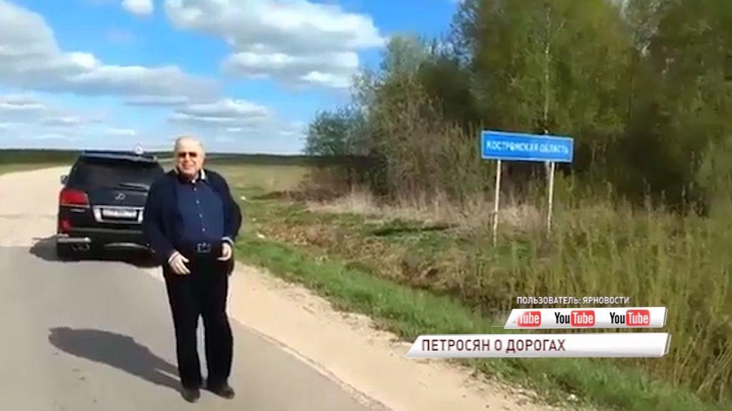 ВИДЕО: Евгений Петросян поделился своим мнением о ярославских дорогах