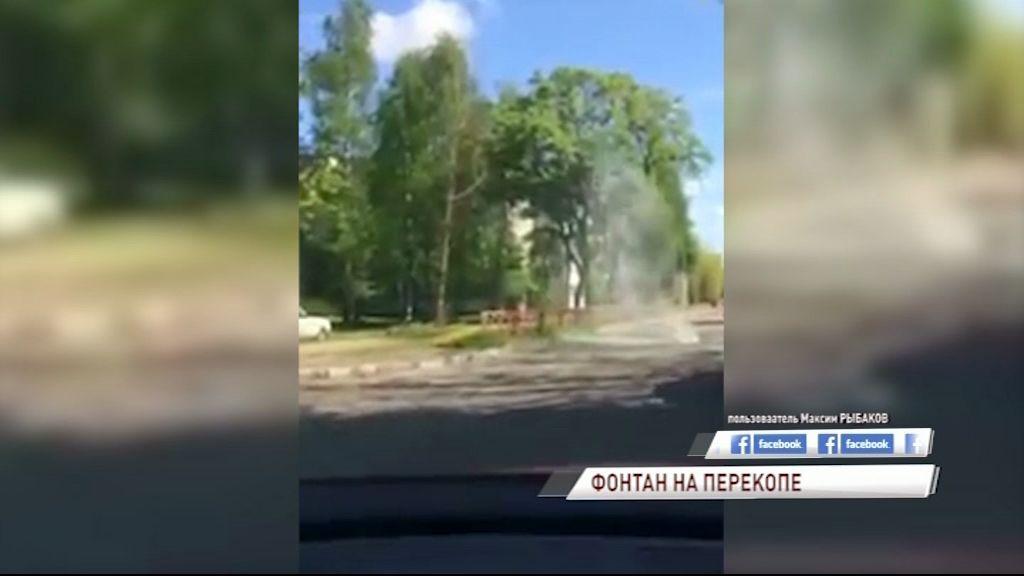 ВИДЕО: В Красноперекопском районе забил «фонтан»