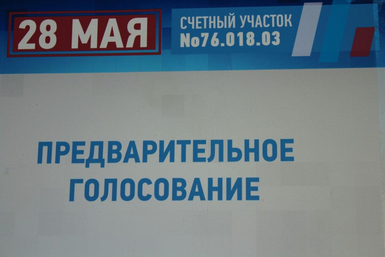 Открылась «горячая линия» по предварительному голосованию в Ярославле