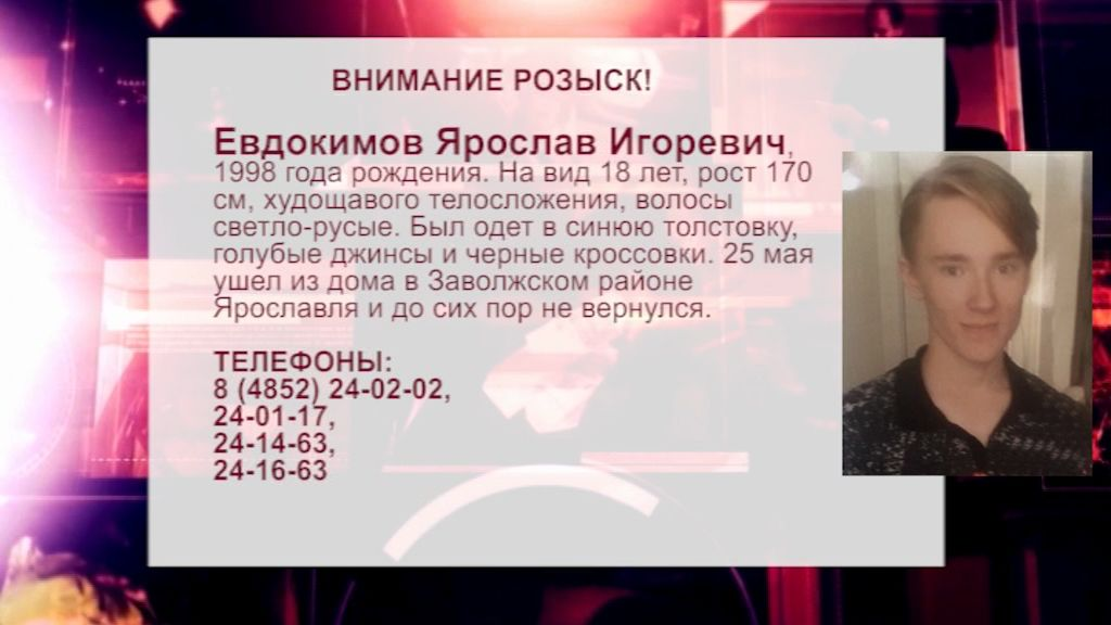 Розыск: Ушел из дома и пропал Ярослав Евдокимов