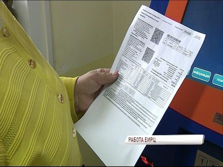 С внедрением единого информационно-расчетного центра в Ростовском районе собираемость платежей достигла почти 100%
