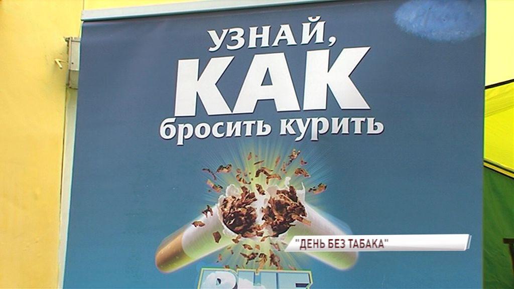 Всемирный день без табака: в Ярославле курит больше трети населения