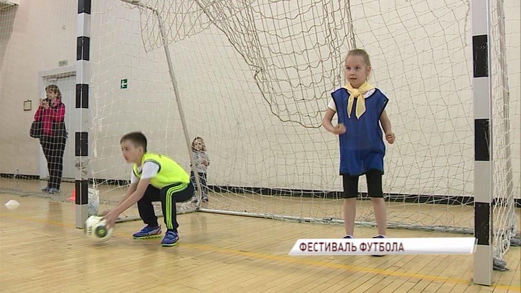 В Ярославле прошел фестиваль футбола
