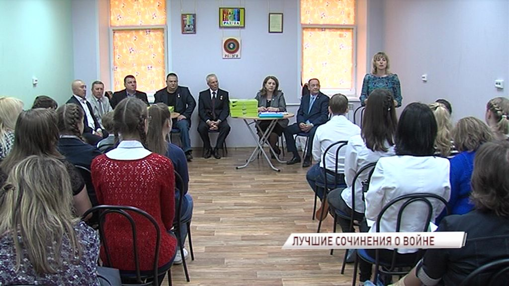 В Ярославле наградили школьников, ставших победителями во всероссийском конкурсе сочинений патриотической направленности