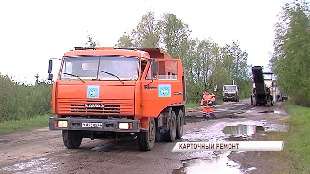 Начался карточный ремонт дороги Борки-Долматово