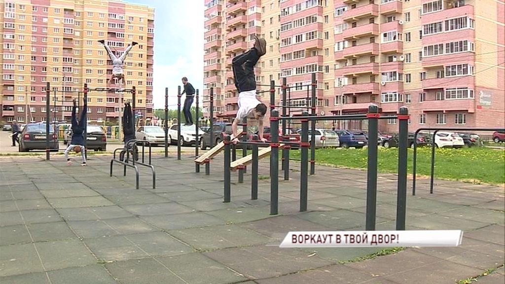 На улице Панина может появиться площадка для занятия воркаутом