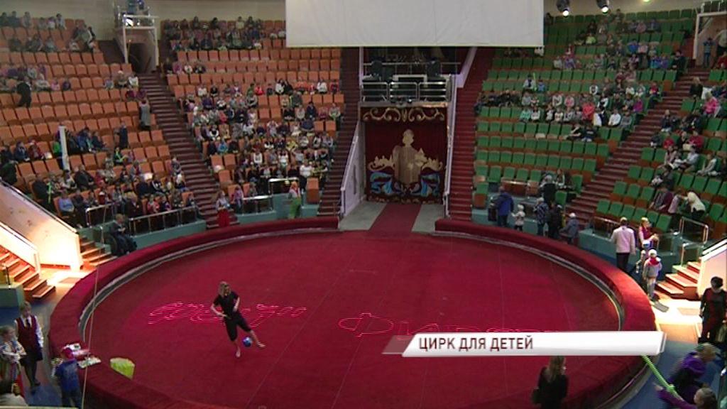 Ко дню защиты детей в цирке прошло бесплатное представление для детей