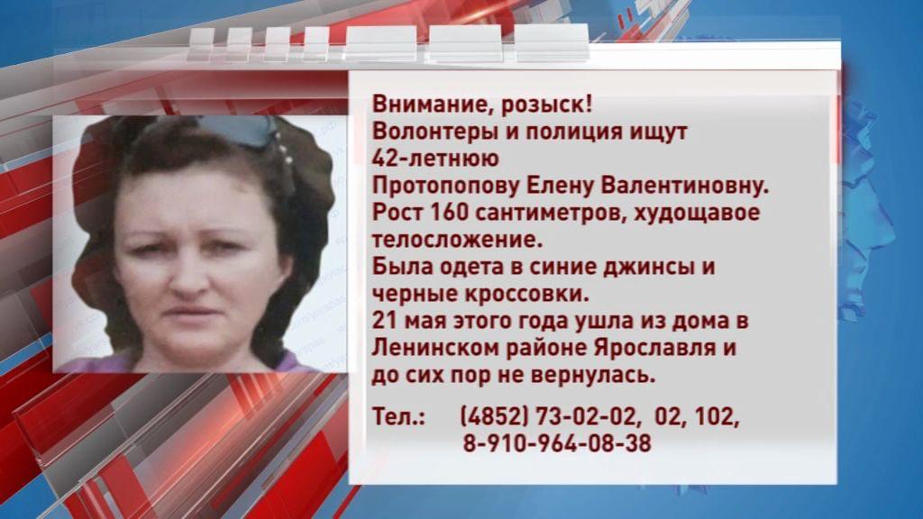 Волонтеры и полиция ищут Елену Протопопову