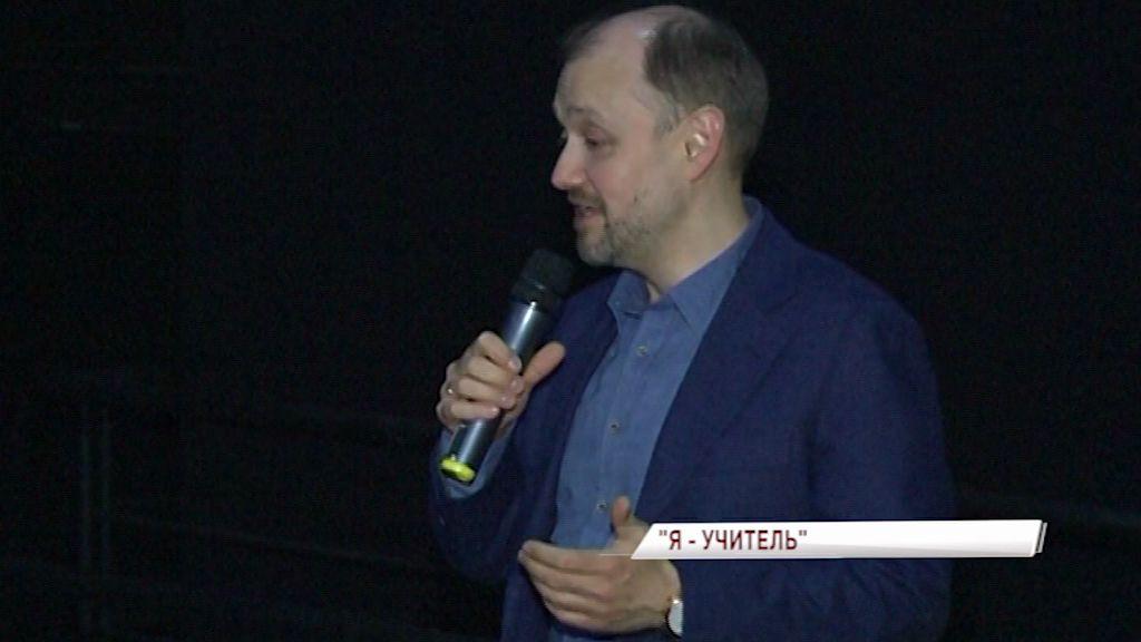 В Ярославле состоялся благотворительный показ фильма «Я-учитель»