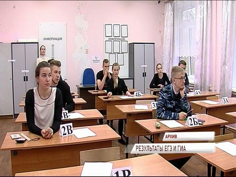 Скандал с ЕГЭ в Ярославле: школьникам аннулируют результаты экзамена и отправят на пересдачу