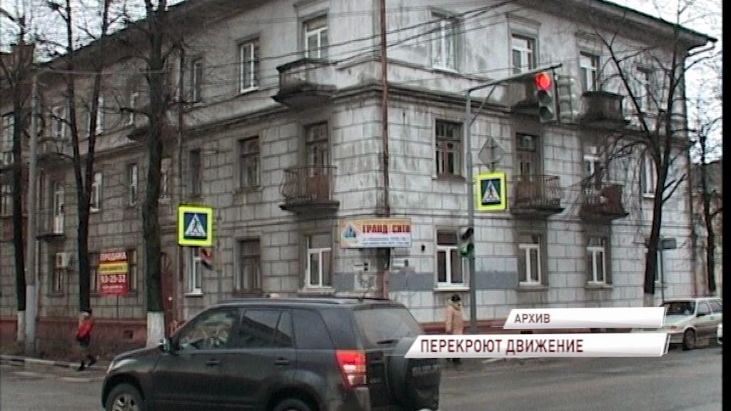 Центр Ярославля перекроют для движения транспорта