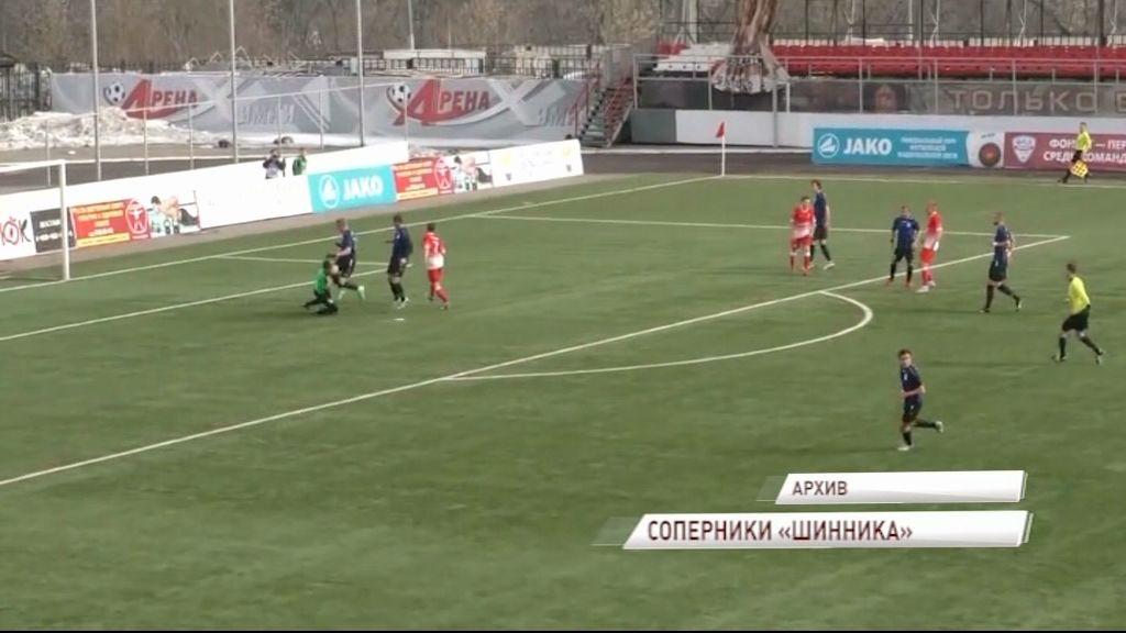 Стали известны все соперники ярославского «Шинника» в новом сезоне ФНЛ