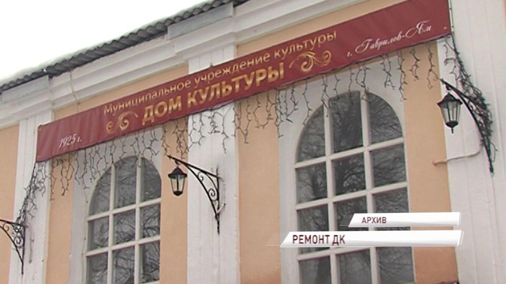 Дома культуры трех районов получат по миллиону из федерального бюджета