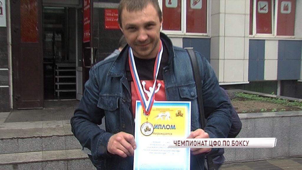 Ярославские боксеры получили высшие награды по итогам чемпионата ЦФО