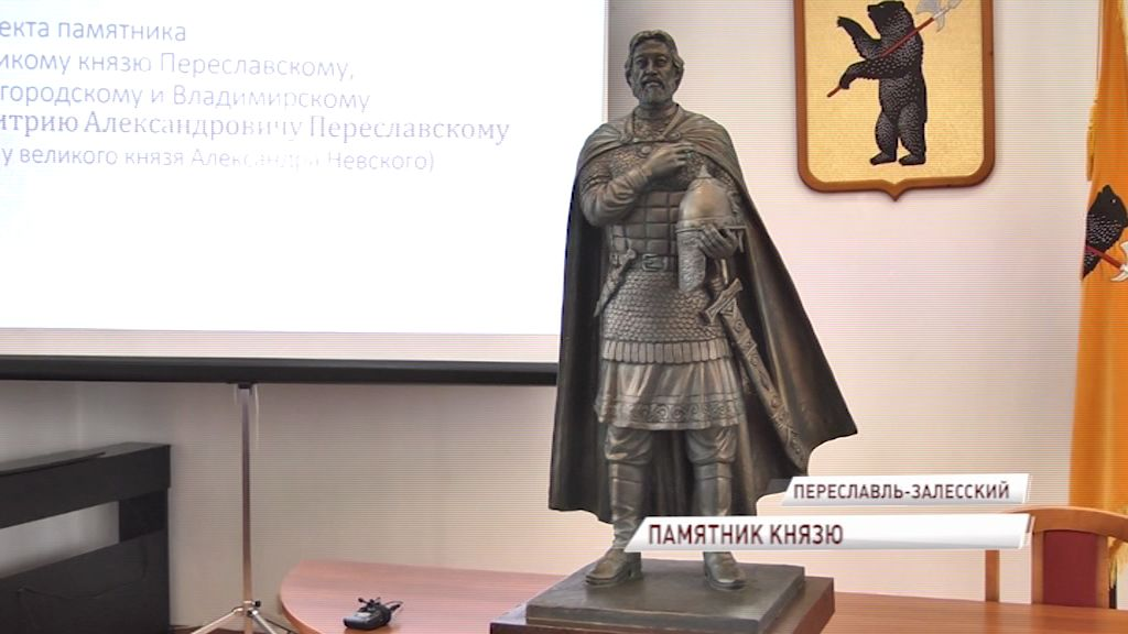 К 800-летию Александра Невского в Переславле установят памятник его сыну