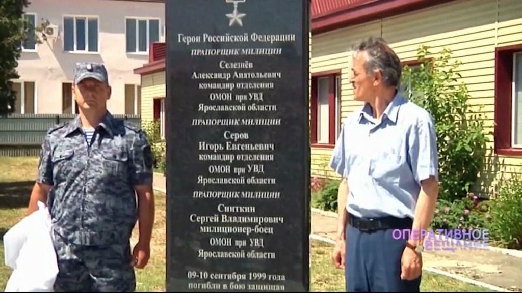 В Каспийске открыли мемориал в честь бойцов ярославского ОМОНа