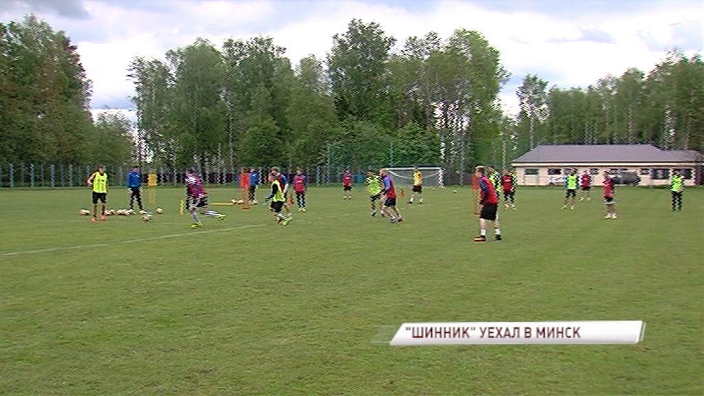 Ярославский «Шинник» добрался до Минска, где будет готовиться к новому сезону