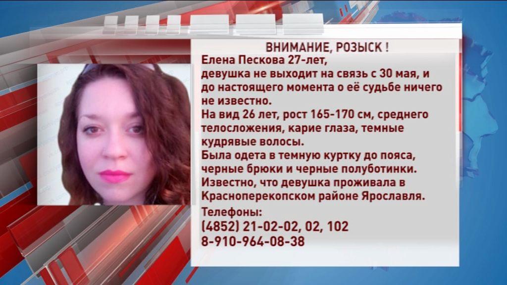 РОЗЫСК: пропала 27-летняя девушка