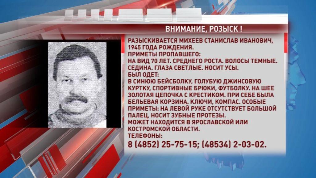 В Ярославской области ищут Станислава Михеева