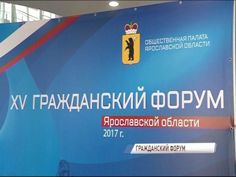 Ярославль готовится к старту Гражданского форума