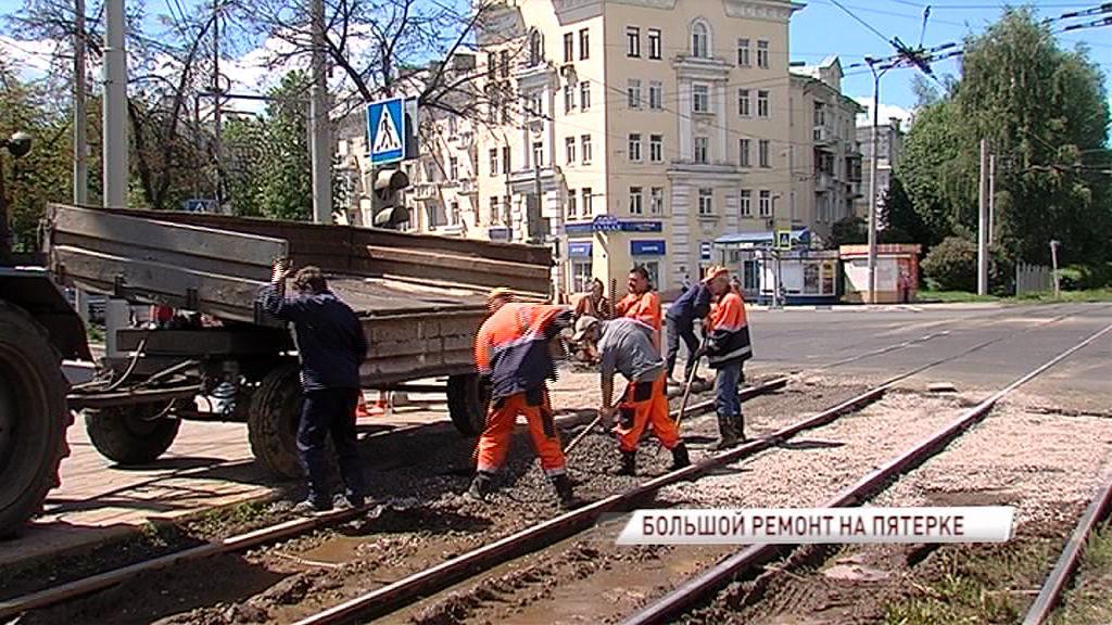 В Ярославле продолжают активно ремонтировать дороги и переезды
