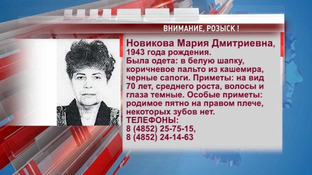 ВНИМАНИЕ: в Ярославле ищут 74-летнюю Новикову Марию Дмитриевну