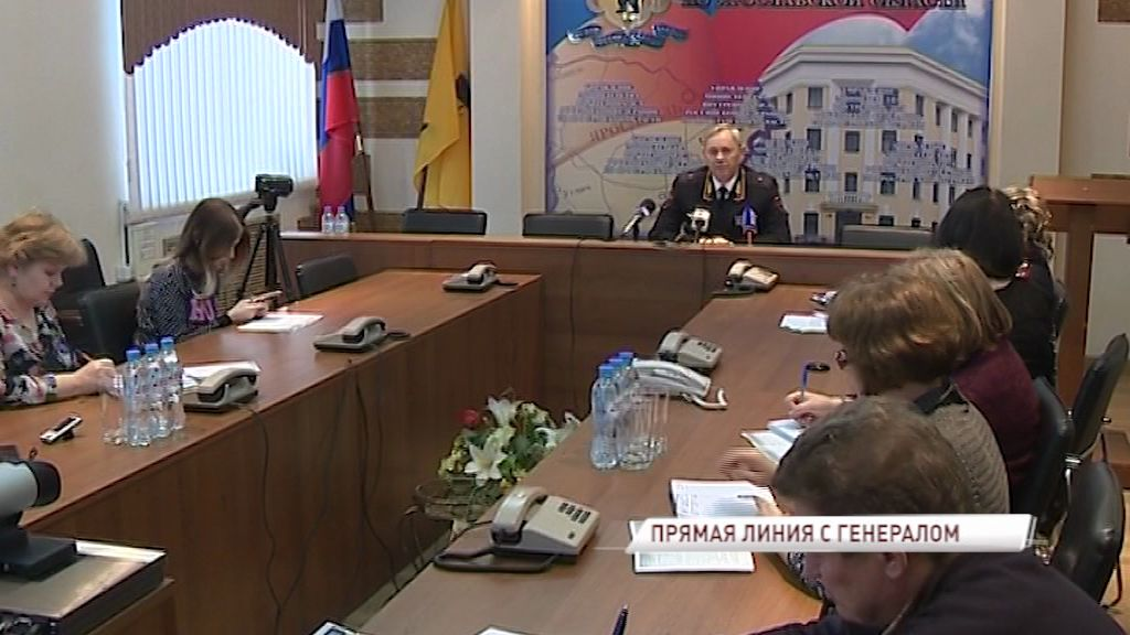 Главный полицеский области ответит на вопросы ярославцев
