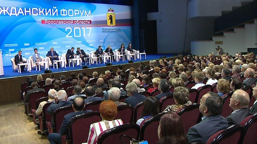 На XV гражданском форуме обсудили формирование условий для НКО