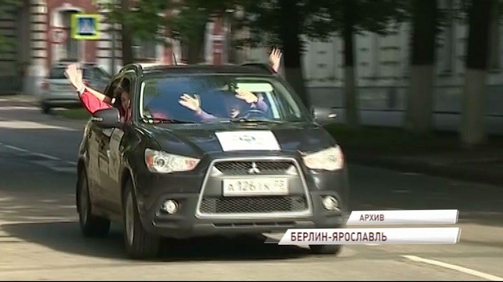Участники автопробега «Берлин-Москва» посетят Ярославль