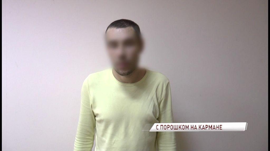 Житель Рыбинского района попал в разработку областного наркоконтроля