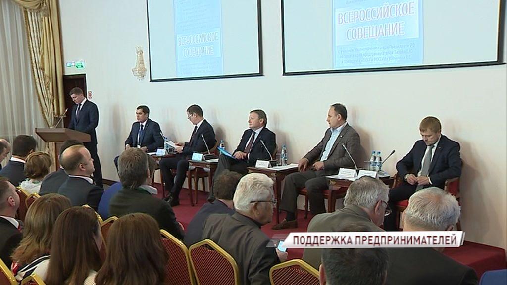 Впервые Ярославль стал федеральной площадкой для обсуждения проблем бизнеса