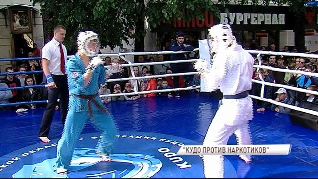 В центре Ярославля прошел фестиваль «Кудо против наркотиков»