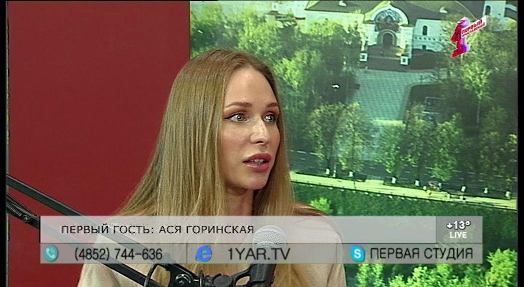 Ася Горинская - о популярности ярославского клуба знакомств