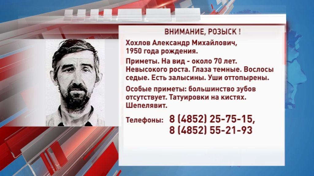 Внимание: в Ярославле разыскивают Хохлова Александра Михайловича