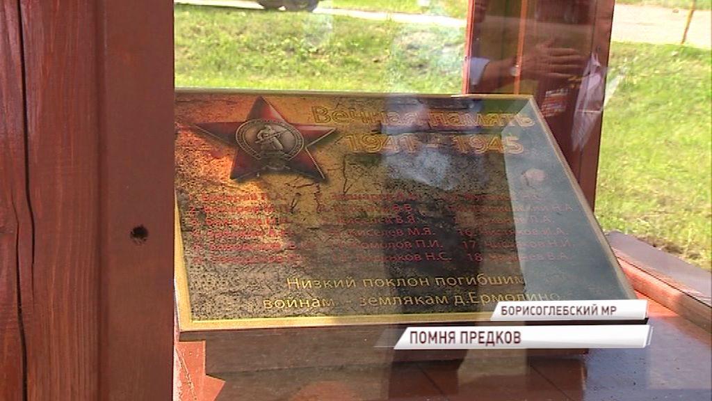 Житель деревни Ермолино увековечил память погибших в Великую Отечественную
