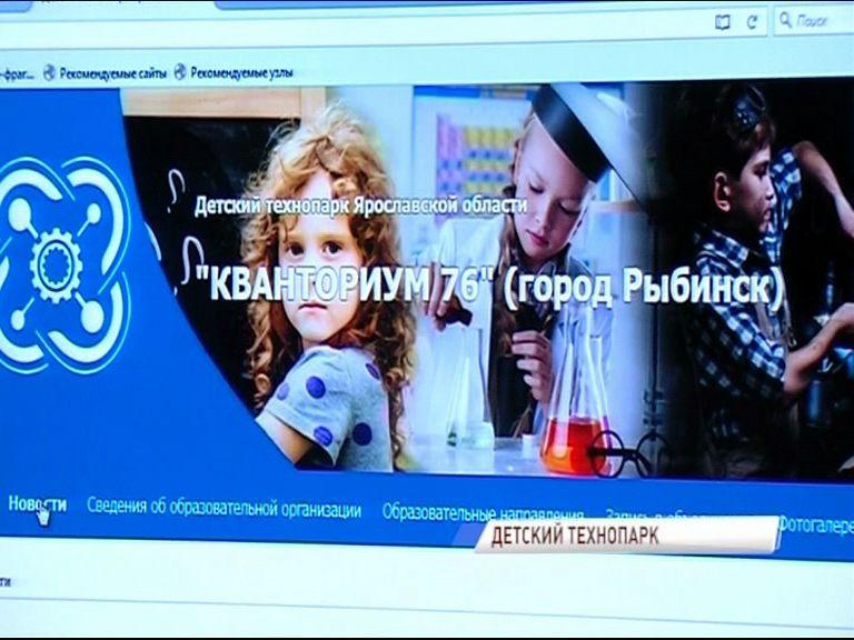 Запущен сайт детского технопарка «Кванториум»