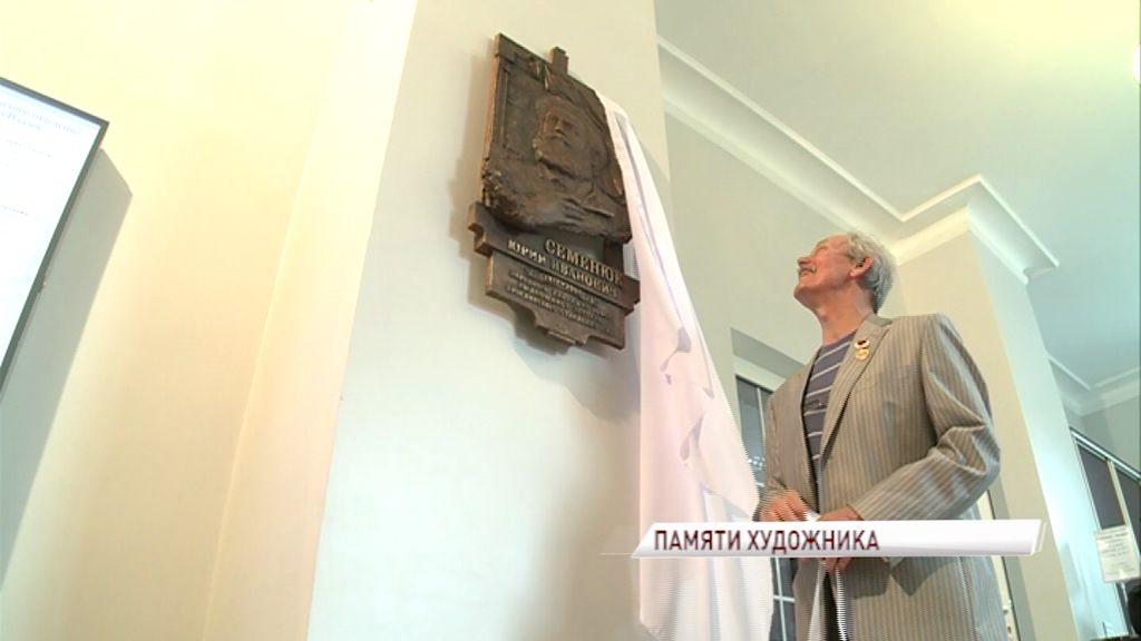В Ярославле появилась мемориальная доска народного художника России Юрия Семенюка