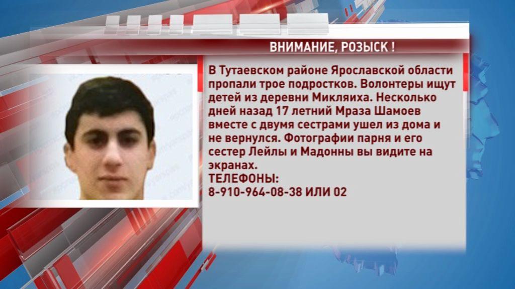 В Тутаевском районе пропали трое подростков