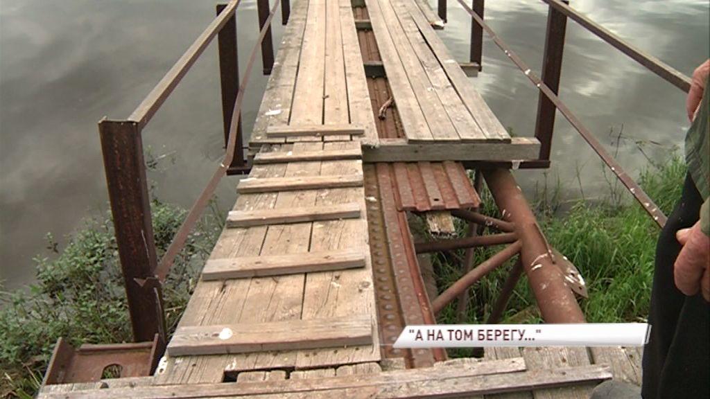 Из-за разрушенных мостов жители трех деревень оказались почти отрезаны от цивилизации