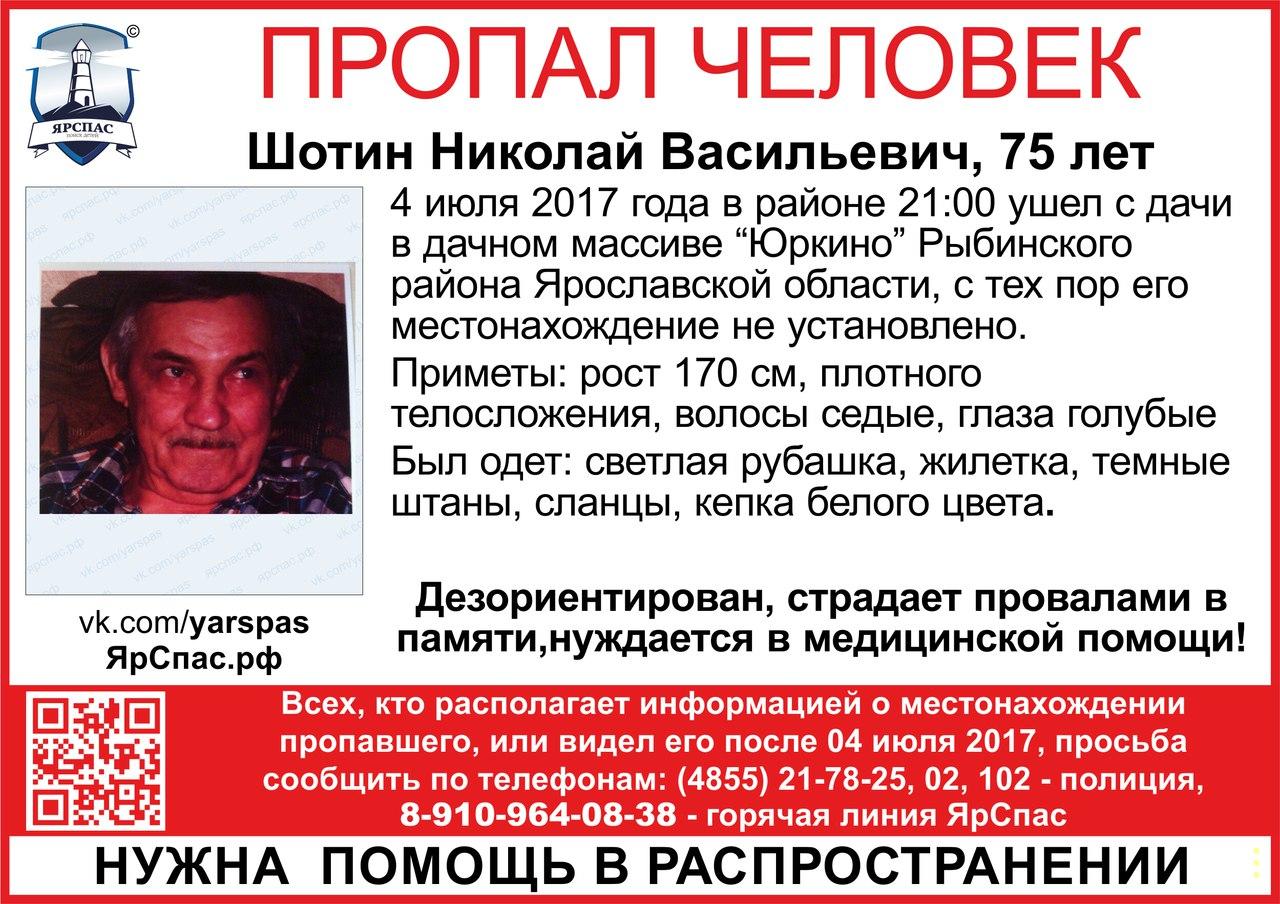 ВНИМАНИЕ: пропал Шотин Николай Васильевич